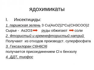 ядохимикаты Инсектициды: 1. парижская зелень 3 Сu(AsO2)2*Cu(CH3COO)2 Cырье - As2