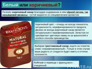 Полезен коричневый сахар благодаря содержанию в нём чёрной патоки, так называемо