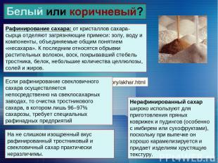 http://slogos.ru/story/akhar.html Рафинирование сахара: от кристаллов сахара-сыр