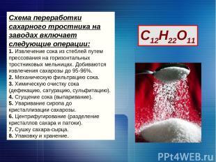 Схема переработки сахарного тростника на заводах включает следующие операции: 1.