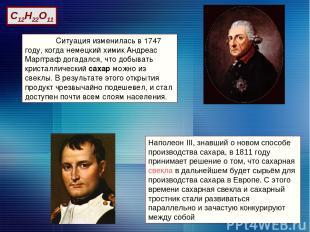 Ситуация изменилась в 1747 году, когда немецкий химик Андреас Маргграф догадался