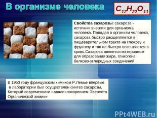 Свойства сахарозы: сахароза - источник энергии для организма человека. Попадая в