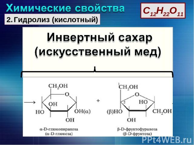 С12Н22О11 Гидролиз (кислотный)