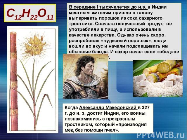 В середине I тысячелетия до н.э. в Индии местным жителям пришло в голову выпаривать порошок из сока сахарного тростника. Сначала полученный продукт не употребляли в пищу, а использовали в качестве лекарства. Однако очень скоро, распробовав «чудесный…