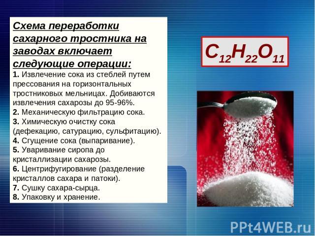 Схема переработки сахарного тростника на заводах включает следующие операции: 1. Извлечение сока из стеблей путем прессования на горизонтальных тростниковых мельницах. Добиваются извлечения сахарозы до 95-96%. 2. Механическую фильтрацию сока. 3. Хим…