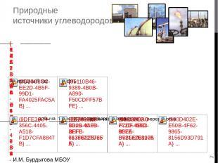 Природный газ – смесь углеводородов CH4 C2H6 C3H8 C4H10 C5H12 N2 и др. И.М. Бурд