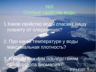 №5 Особые свойства воды Какое свойство воды спасает нашу планету от оледенения?