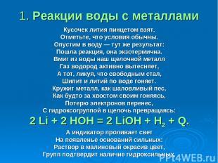 1. Реакции воды с металлами Кусочек лития пинцетом взят. Отметьте, что условия о