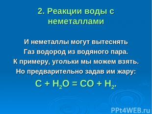2. Реакции воды с неметаллами И неметаллы могут вытеснять Газ водород из водяног