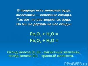 В природе есть железная руда, Железняки — основные оксиды. Так вот, не растворяе