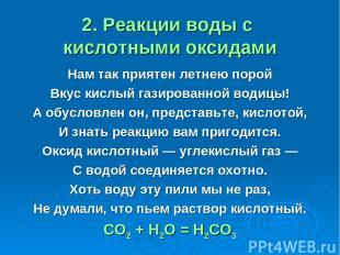 2. Реакции воды с кислотными оксидами Нам так приятен летнею порой Вкус кислый г