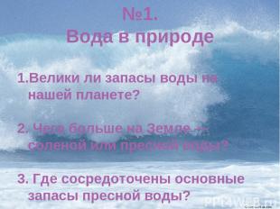 №1. Вода в природе Велики ли запасы воды на нашей планете? 2. Чего больше на Зем