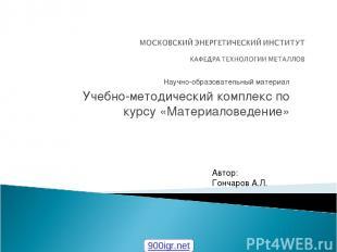 Научно-образовательный материал Учебно-методический комплекс по курсу «Материало