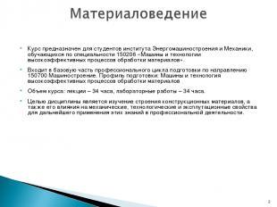 Курс предназначен для студентов института Энергомашиностроения и Механики, обуча