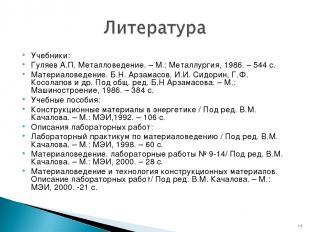 Учебники: Гуляев А.П. Металловедение. – М.: Металлургия, 1986. – 544 с. Материал