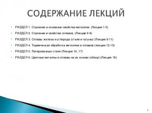 РАЗДЕЛ 1. Строение и основные свойства металлов. (Лекции 1-5) РАЗДЕЛ 2. Строение
