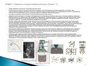 Общие сведения о металлах. Классификация металлов. Атомно-кристаллическое строен