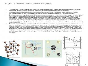 Основные фазы и структурные составляющие сплавов. Механические смеси. Химические