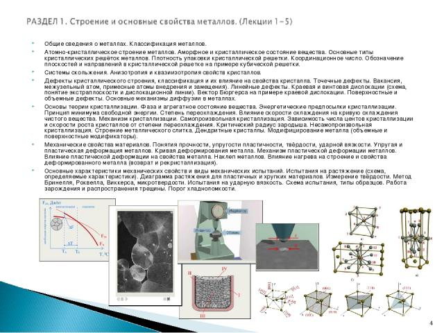 Общие сведения о металлах. Классификация металлов. Атомно-кристаллическое строение металлов. Аморфное и кристаллическое состояние вещества. Основные типы кристаллических решёток металлов. Плотность упаковки кристаллической решетки. Координационное ч…