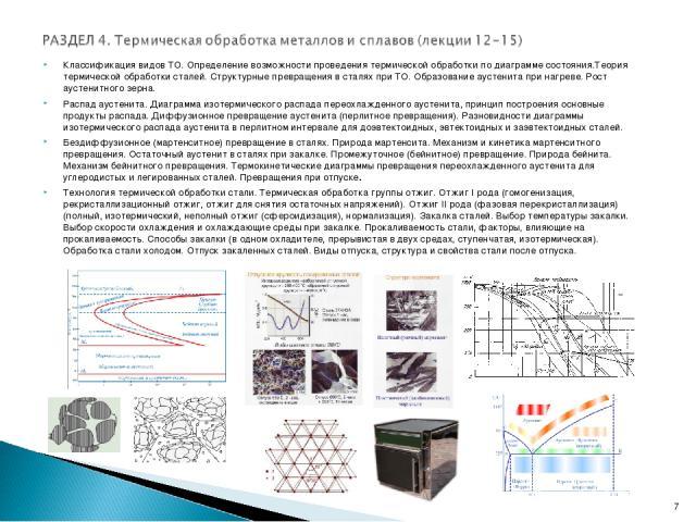 Классификация видов ТО. Определение возможности проведения термической обработки по диаграмме состояния.Теория термической обработки сталей. Структурные превращения в сталях при ТО. Образование аустенита при нагреве. Рост аустенитного зерна. Распад …