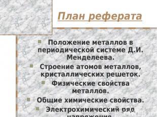 План реферата Положение металлов в периодической системе Д.И. Менделеева. Строен