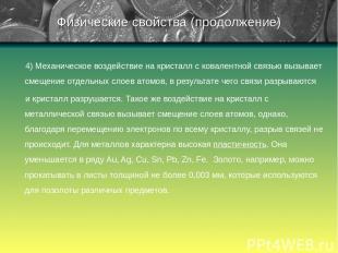 4) Механическое воздействие на кристалл с ковалентной связью вызывает смещение о