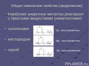 Общие химические свойства (продолжение) Наиболее энергично металлы реагируют с п