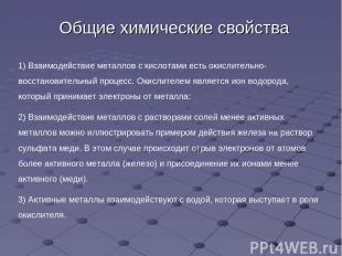 Общие химические свойства 1) Взаимодействие металлов с кислотами есть окислитель
