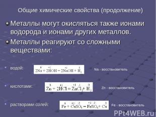 Общие химические свойства (продолжение) Металлы могут окисляться также ионами во