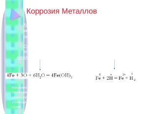 Коррозия Металлов Коррозия – это химическое и электрохимическое разрушение метал