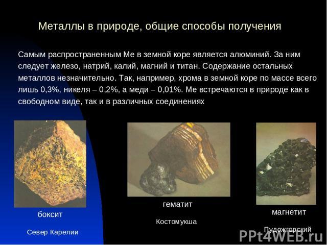 Металлы в природе, общие способы получения Самым распространенным Ме в земной коре является алюминий. За ним следует железо, натрий, калий, магний и титан. Содержание остальных металлов незначительно. Так, например, хрома в земной коре по массе всег…