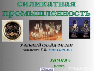 УЧЕБНЫЙ СЛАЙД-ФИЛЬМ Акименко Г.В. МОУ СОШ №13 ХИМИЯ 9 класс 900igr.net