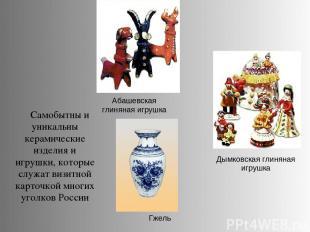 Самобытны и уникальны керамические изделия и игрушки, которые служат визитной ка