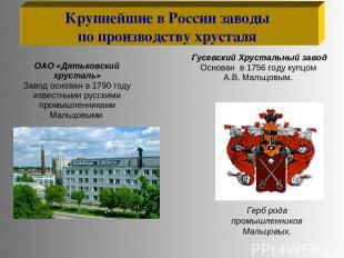 Крупнейшие в России заводы по производству хрусталя Гусевский Хрустальный завод