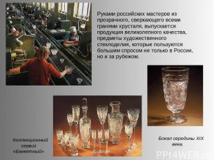 Бокал середины XIX века. Руками российских мастеров из прозрачного, сверкающего