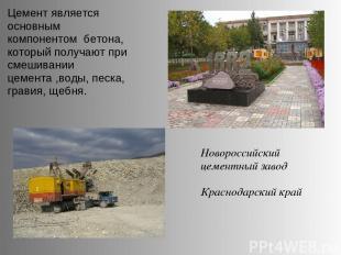 Новороссийский цементный завод Краснодарский край Цемент является основным компо