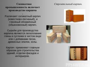 Силикатная промышленность включает производство кирпича . Различают силикатный к