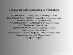 В слайд- фильме использована литература : М.Свешников «Тайны стекла» Ленинград 1