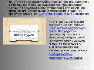 При Петре I осуществлялись первые попытки наладить в России собственное фарфоров