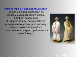 Императорский фарфоровый завод со дня основания работал по заказам императорског