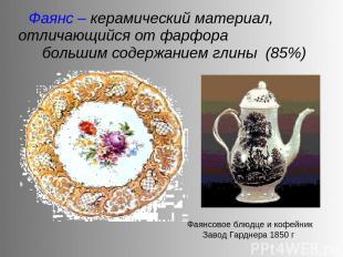 Фаянс – керамический материал, отличающийся от фарфора большим содержанием глины