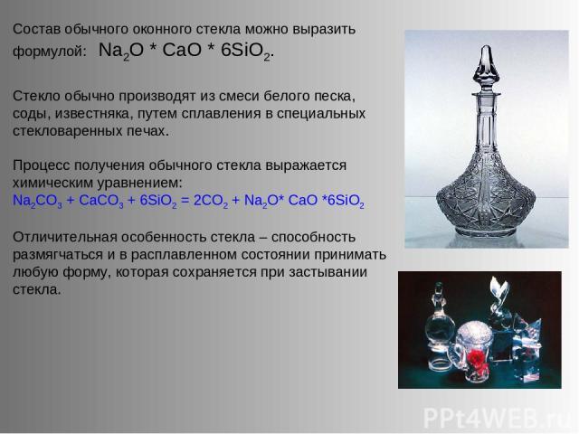Состав обычного оконного стекла можно выразить формулой: Na2O * CaO * 6SiO2. Стекло обычно производят из смеси белого песка, соды, известняка, путем сплавления в специальных стекловаренных печах. Процесс получения обычного стекла выражается химическ…