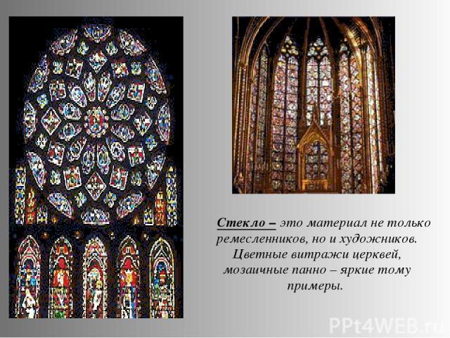 Стекло – это материал не только ремесленников, но и художников. Цветные витражи церквей, мозаичные панно – яркие тому примеры.