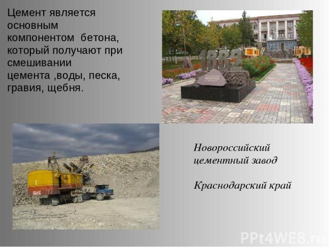 Новороссийский цементный завод Краснодарский край Цемент является основным компонентом бетона, который получают при смешивании цемента ,воды, песка, гравия, щебня.