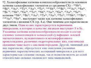 2. Халькофильные катионы-комплексообразователи (в основном катионы халькофильных