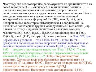 Поэтому его целесообразнее рассматривать не среди кислот и их солей в подтипе 3.
