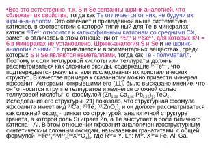 Все это естественно, т.к. S и Se связанны шринк-аналогией, что сближает их свойс