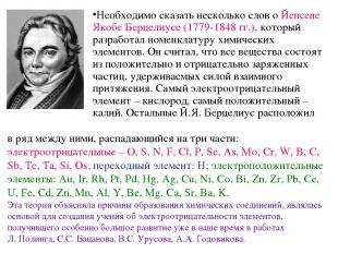 в ряд между ними, распадающийся на три части: электроотрицательные – O, S, N, F,