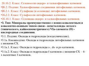 2б.1б.2. Класс: Селеносоли сидеро- и халькофильных катионов 2б.2. Подтип: Халько