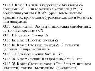 3.1а.3. Класс: Оксиды и гидроксиды f-катионов со средними СХ – 6-ти валентных f-
